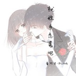 Nghe và tải nhạc hot Hãy Buông Bỏ Tình Yêu Đi / 就放手恋爱吧 Mp3 chất lượng cao