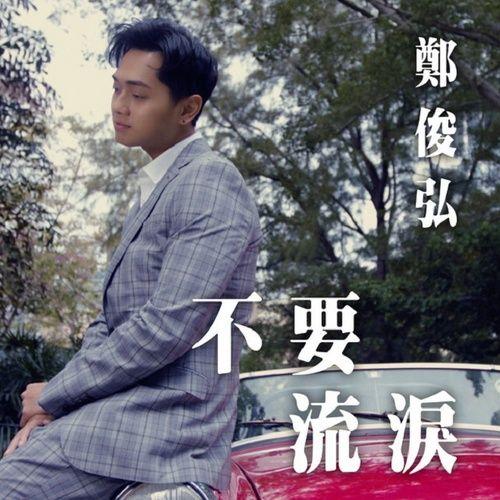 Tải nhạc hay Xin Đừng Rơi Lệ / 不要流淚 (Bằng Chép Thép 4 Ost) online miễn phí