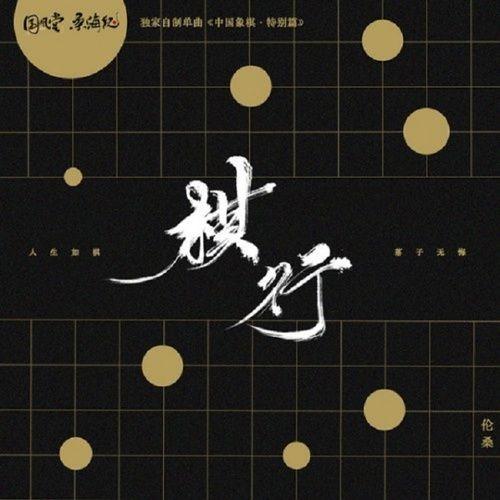 Nghe và tải nhạc Kỳ Hành / 棋行 (Mandarin Version) online