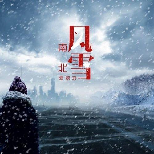 Nghe nhạc Mp3 Gió Nam Tuyết Bắc / 南风北雪 hot nhất