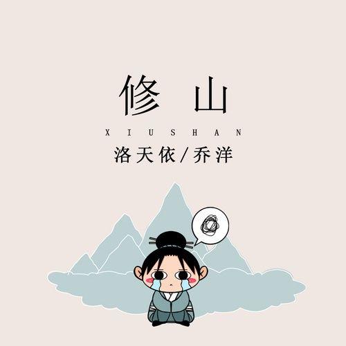 Tải nhạc Tu Sơn / 修山 trực tuyến miễn phí