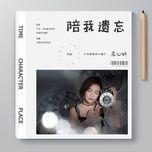 Tải nhạc hay Bên Em Quên Đi / 陪我遗忘 Mp3 miễn phí về điện thoại