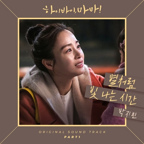 Download nhạc A Time That Shine Like A Star (Hi Bye, Mama! Ost) Mp3 hay nhất