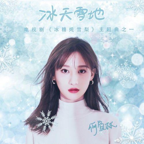 Nghe nhạc Băng Tuyết Ngập Trời / 冰天雪地 (Lê Hấp Đường Phèn OST) online miễn phí