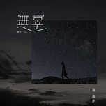 Download nhạc Vô Tội / 无辜 hot nhất
