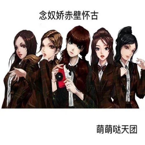 Bài hát Niệm Nô Kiều · Xích Bích Hoài Cổ / 念奴娇·赤壁怀古 Mp3 miễn phí