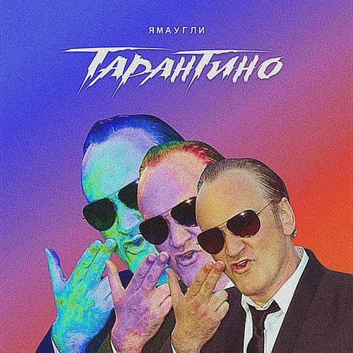 Tải nhạc Mp3 Tarantino hot nhất