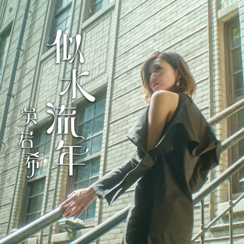 Bài hát Time After Time (Ending Theme from TV Drama