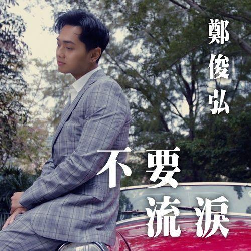 Nghe và tải nhạc Mp3 No More Tears (Interlude from TV Drama
