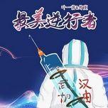 Tải nhạc Sự Thụt Lùi Đẹp Nhất / 最美逆行者 Mp3 miễn phí về máy