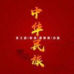 Nghe và tải nhạc Dân Tộc Trung Hoa / 中华民族 về điện thoại
