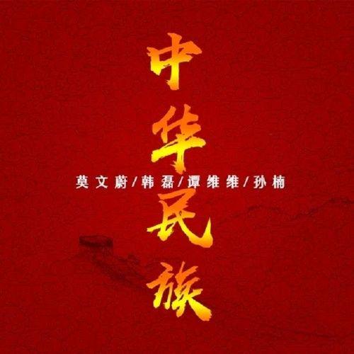 Bài hát Dân Tộc Trung Hoa / 中华民族 Mp3 hay nhất