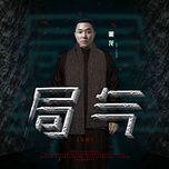 Bài hát Cục Khí / 局气 Mp3 nhanh nhất