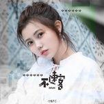 Bài hát Vị Khách Không Mời / 不速客 Mp3 nhanh nhất