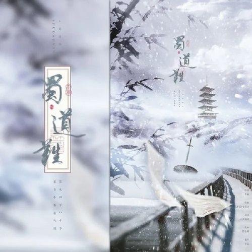 Nghe và tải nhạc hot Thục Đạo Nan / 蜀道难 Mp3 về máy
