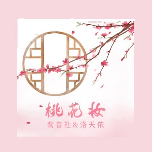 Tải nhạc hot Đào Hoa Trang / 桃花妆 trực tuyến miễn phí