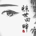 Bài hát Kinh Hoàng Nhìn Lại / 惊世回眸 chất lượng cao