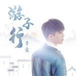 Download nhạc hot Du Tử Hành / 游子行 nhanh nhất về máy