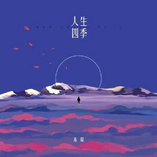 Nghe và tải nhạc hay Nhân Sinh Bốn Mùa / 人生四季 Mp3 miễn phí về máy