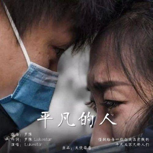 Bài hát Mp3 Người Bình Thường / 平凡的人 Beat