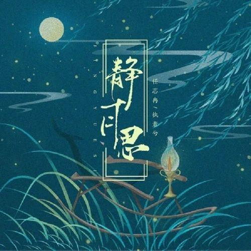 Download nhạc hay Tĩnh Nguyệt Tư / 静月思 Mp3 về điện thoại