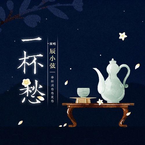 Nghe và tải nhạc hot Một Ly Sầu / 一杯愁 Mp3 về điện thoại