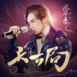 Tải bài hát Mp3 Thiên Hạ Cục / 天下局 hot nhất