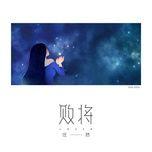 Tải bài hát Bại Tướng / 败将 Mp3