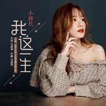 Bài hát Cả Đời Của Tôi / 我这一生 miễn phí về điện thoại