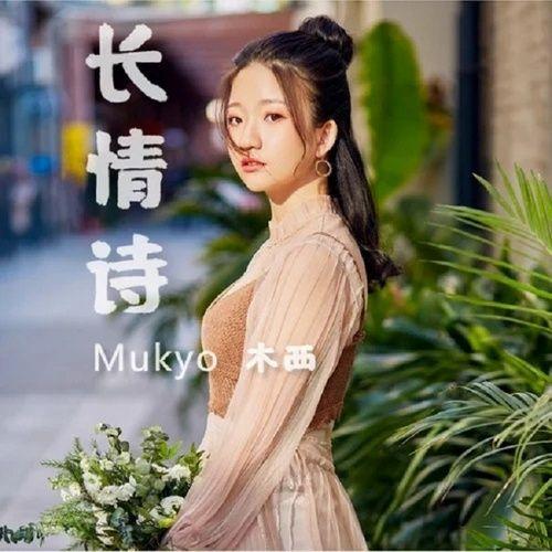 Tải bài hát Thơ Tình Dài / 长情诗 Mp3 miễn phí về điện thoại