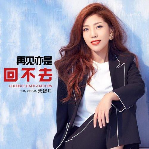 Download nhạc Mp3 Chia Tay Rồi Không Thể Quay Lại / 再見亦是回不去 online miễn phí