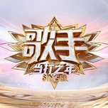 Tải nhạc Đả Khai / 打開 (Live) nhanh nhất về điện thoại