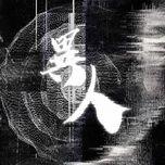 Bài hát Dị Nhân / 异人 Mp3 trực tuyến