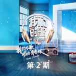 Tải nhạc Mp3 Quá Mềm Lòng / 心太軟 (Live)