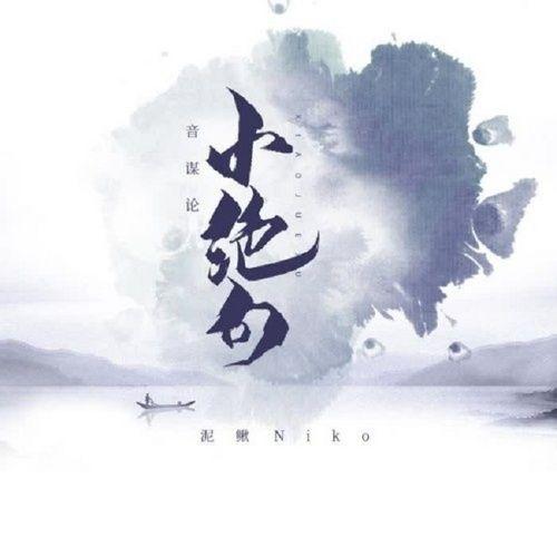 Tải nhạc hay Tiểu Tuyệt Cú / 小绝句 online