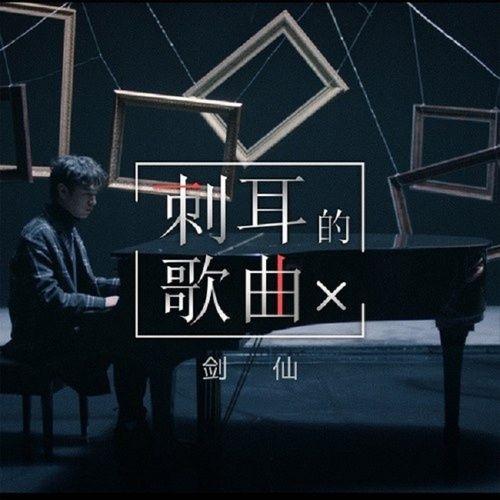 Nghe nhạc Ca Khúc Chói Tai / 刺耳的歌曲 Mp3 chất lượng cao