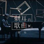 Download nhạc hay Ca Khúc Chói Tai / 刺耳的歌曲 Beat về máy