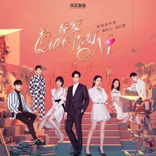 Nghe và tải nhạc hot Khe Núi / 垭口 (Xin Chào Kiều An 2 OST) Mp3 về máy