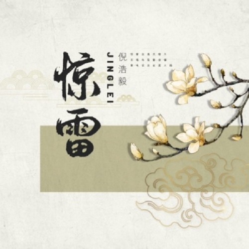 Tải nhạc hot Dữ Thê Thư / 与妻书 online