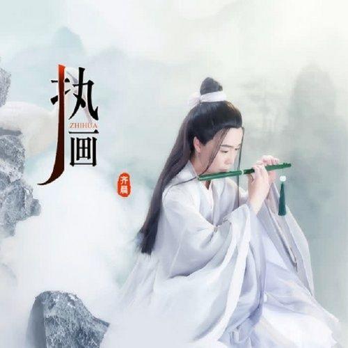 Bài hát Chấp Họa / 执画 Beat Mp3 online