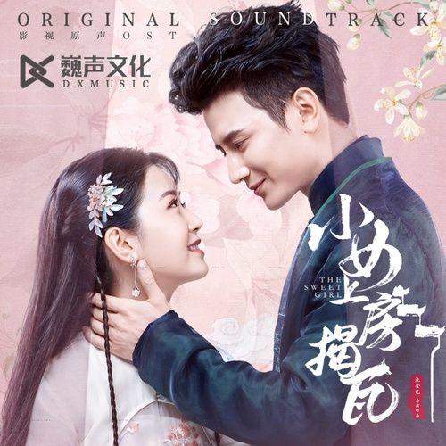 Tải bài hát Mp3 Vô Vong / 无忘 ( Tiểu Nữ Trèo Nhà Lật Ngói Ost) hot nhất về máy