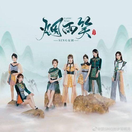 Tải bài hát Mp3 Mưa Bụi Cười / 烟雨笑 Beat online