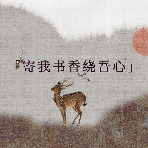 Download nhạc hay Tê Chiếu U Vi · Long Đồ Công Án / 犀照幽微·龙图公案 Mp3 miễn phí
