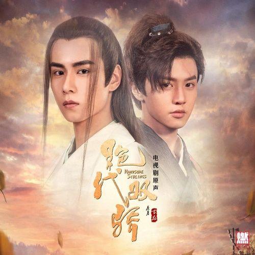 Download nhạc hot Hồng Trần Bất Hối / 红尘不悔 (Tuyệt Đại Song Kiêu 2020 Ost) Beat Mp3 miễn phí về điện thoại