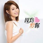Bài hát Lên Đường Thuận Lợi Nhé / 一路順風 trực tuyến miễn phí