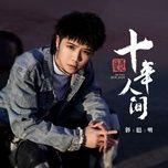 Tải bài hát Trộm Mộ Bút Ký · Mười Năm Nhân Gian / 盗墓笔记·十年人间 online