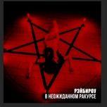Nghe và tải nhạc hot V neozhidannom rakurse (5 raund 17 Nezavisimiy Battl) về điện thoại