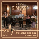 Download nhạc Beyond The Rainbow Forest (Hospital Playlist Ost) Mp3 online