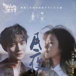 Tải nhạc hot Nguyệt Dạ / 月夜 (Trần Thiên Thiên Trong Lời Đồn OST) Mp3 về điện thoại