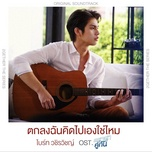 Nghe nhạc It's All In My Head All This Time (2gether The Series Ost) Mp3 về điện thoại